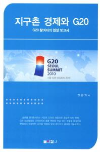 지구촌 경제와 G20