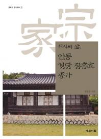 안동 경당 장흥효 종가