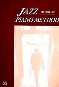 재즈 피아노 교본