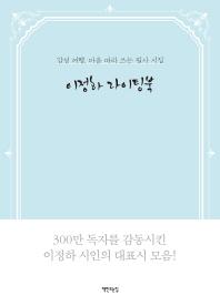 이정하 라이팅북