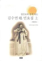 정간보와 함께 하는 김수연 창 민요집(상)