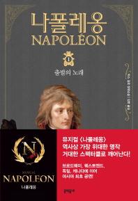 나폴레옹. 1: 출발의 노래