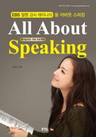 레이나의 All About Speaking(올 어바웃 스피킹)