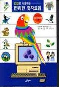 CD로 사용하는 편리한 컷자료집(CD-ROM포함)