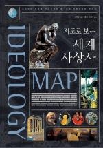 지도로 보는 세계 사상사