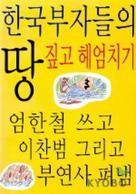한국 부자들의 땅짚고 헤엄치기