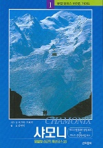 샤모니 (유럽 알프스 하이킹 가이드 1)