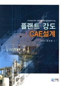 플랜트 강도 CAE설계