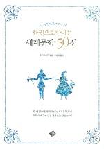 세계문학50선