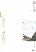 광덕 스님 시봉일기. 5