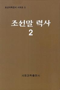 조선말 력사. 2