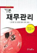기본 재무관리(2005)