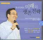 한국경제의 미래와 생존전략(CD)