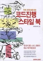 작곡 편곡자를 위한 코드진행 스타일 북