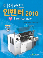 아이러브 인벤터 2010(CD1장포함)