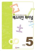 영재교육원 학문적성 검사 대비 매스티안 파이널 과정 5(초 5학년)
