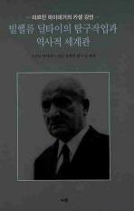 빌헬름 딜타이의 탐구작업과 역사적 세계관