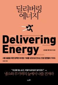 딜리버링 에너지(Delivering Energy)