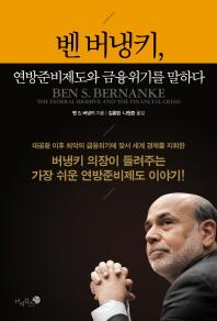 벤 버냉키 연방준비제도와 금융위기를 말하다