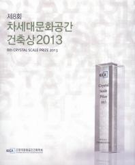 제8회 차세대문화공간 건축상 2013