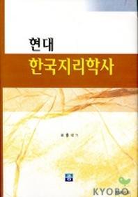 현대 한국지리학사