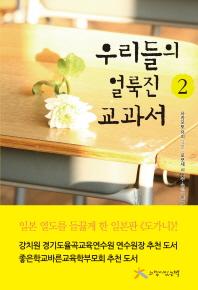 우리들의 얼룩진 교과서. 2
