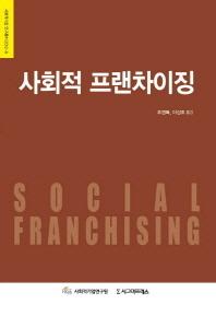 사회적 프랜차이징