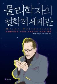 물리학자의 철학적 세계관