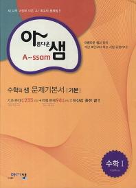 아름다운 샘 고등 수학1 수학의 샘 문제기본서(기본)