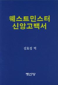 웨스트민스터 신앙고백서