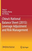 China's National Balance Sheet (2015)