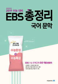 EBS 총정리 고등 국어 문학(2019)