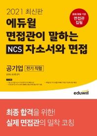 에듀윌 면접관이 말하는 NCS 자소서와 면접 공기업(전기 직렬)(2021)