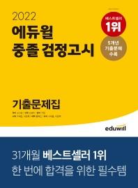 에듀윌 중졸 검정고시 기출문제집(2022)