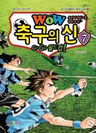 프리미어리그를 향한 도전 WOW 축구의 신. 7