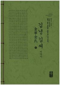 김녕 김씨 이야기(하)(초록)