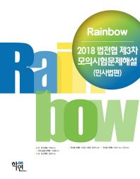 Rainbow 법전협 제3차 모의시험문제해설(민사법편)(2018)
