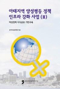 아태지역 양성평등 정책 인프라 강화 사업. 3