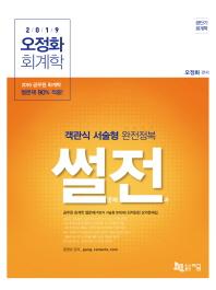 오정화 회계학 객관식 서술형 완전정복(2019)