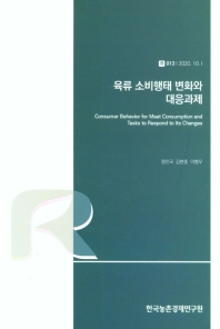 육류 소비행태 변화와 대응과제 (2020)