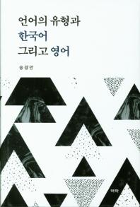 언어의 유형과 한국어 그리고 영어