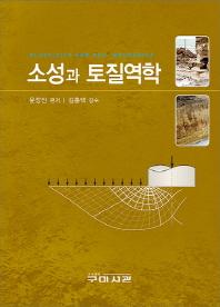 소성과 토질역학