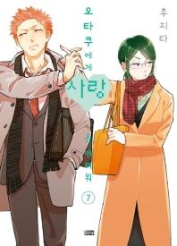 오타쿠에게 사랑은 어려워. 7