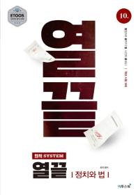 최적 system 열끝 고등 정치와 법(2020)
