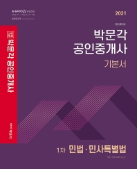 합격기원 박문각 민법ㆍ민사특별법 기본서(공인중개사 1차)(2021)