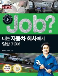 Job? 나는 자동차 회사에서 일할 거야!