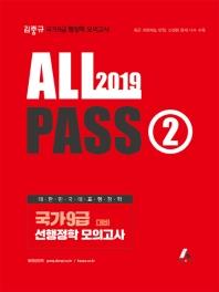 All Pass 선행정학 모의고사. 2(국가 9급대비)(2019)