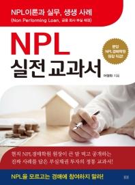 NPL 실전교과서