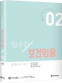 임수진 보건임용. 2(2021)