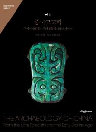 중국고고학